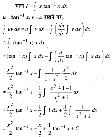 MP Board Class 12th Maths Book Solutions Chapter 7 समाकलन Ex 7.6 9