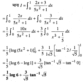 MP Board Class 12th Maths Book Solutions Chapter 7 समाकलन Ex 7.9 14
