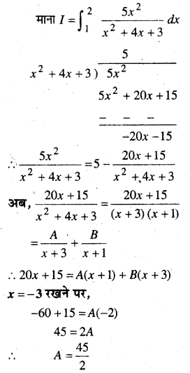 MP Board Class 12th Maths Book Solutions Chapter 7 समाकलन Ex 7.9 16