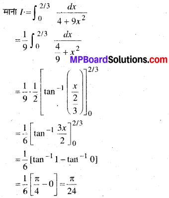 MP Board Class 12th Maths Book Solutions Chapter 7 समाकलन Ex 7.9 27