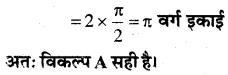 MP Board Class 12th Maths Book Solutions Chapter 8 समाकलनों के अनुप्रयोग Ex 8.1 18