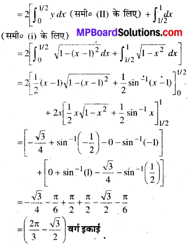 MP Board Class 12th Maths Book Solutions Chapter 8 समाकलनों के अनुप्रयोग Ex 8.2 4