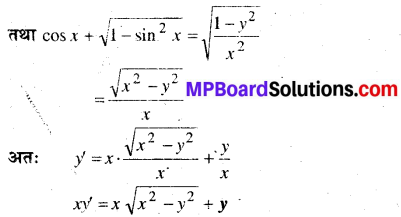 MP Board Class 12th Maths Book Solutions Chapter 9 अवकल समीकरण Ex 9.2 3