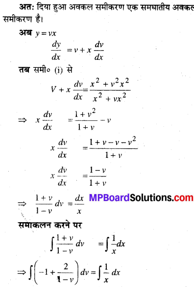 MP Board Class 12th Maths Book Solutions Chapter 9 अवकल समीकरण Ex 9.5 2