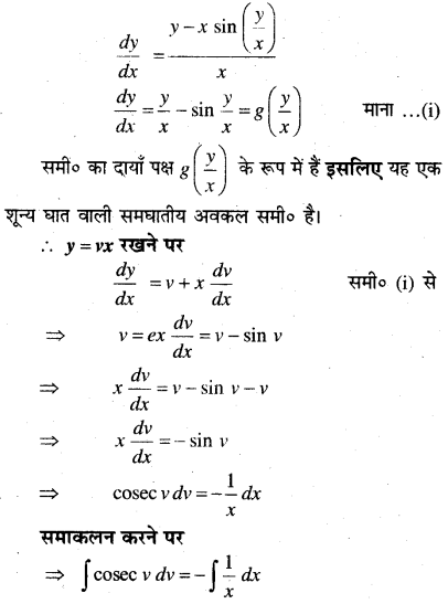MP Board Class 12th Maths Book Solutions Chapter 9 अवकल समीकरण Ex 9.5 21