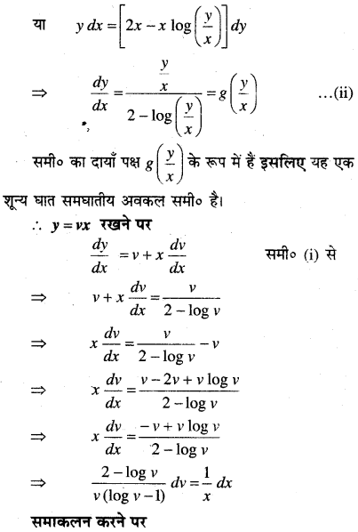 MP Board Class 12th Maths Book Solutions Chapter 9 अवकल समीकरण Ex 9.5 23