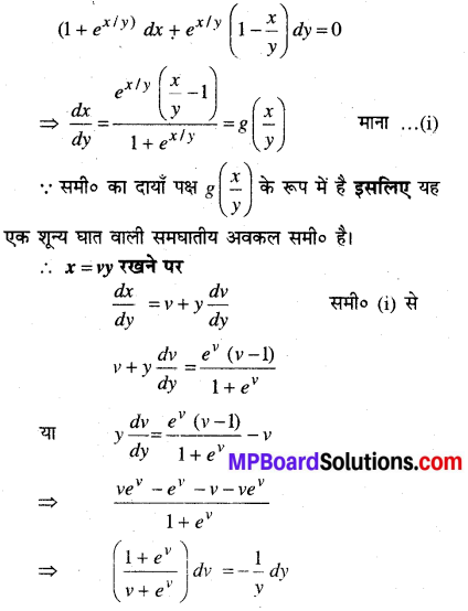 MP Board Class 12th Maths Book Solutions Chapter 9 अवकल समीकरण Ex 9.5 25