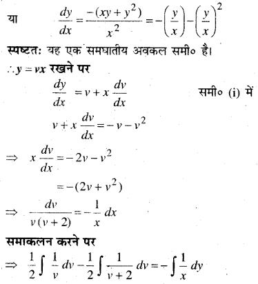 MP Board Class 12th Maths Book Solutions Chapter 9 अवकल समीकरण Ex 9.5 29