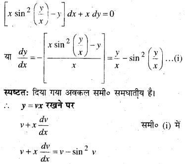 MP Board Class 12th Maths Book Solutions Chapter 9 अवकल समीकरण Ex 9.5 32