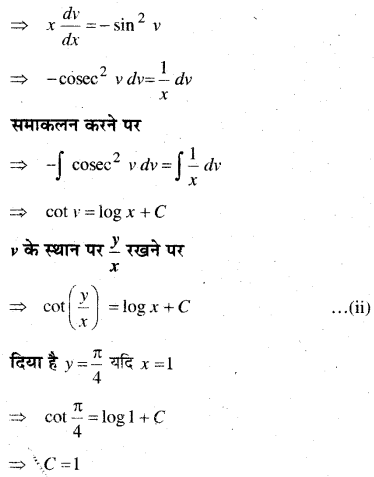 MP Board Class 12th Maths Book Solutions Chapter 9 अवकल समीकरण Ex 9.5 33