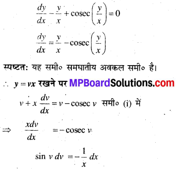 MP Board Class 12th Maths Book Solutions Chapter 9 अवकल समीकरण Ex 9.5 35