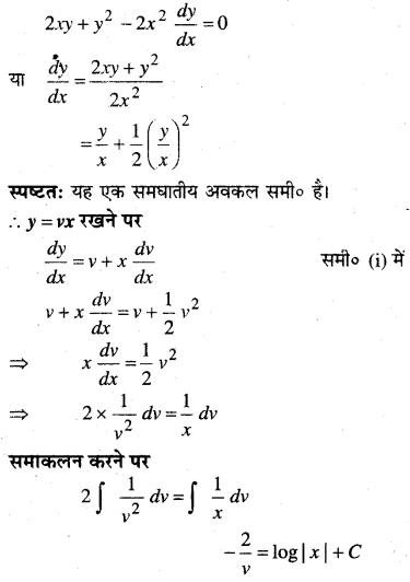 MP Board Class 12th Maths Book Solutions Chapter 9 अवकल समीकरण Ex 9.5 37