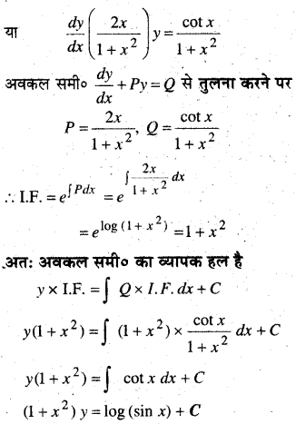 MP Board Class 12th Maths Book Solutions Chapter 9 अवकल समीकरण Ex 9.6 10