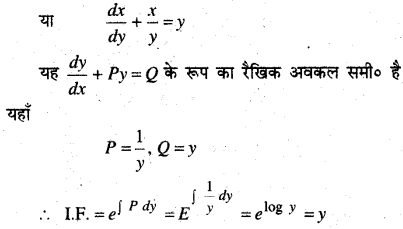 MP Board Class 12th Maths Book Solutions Chapter 9 अवकल समीकरण Ex 9.6 14