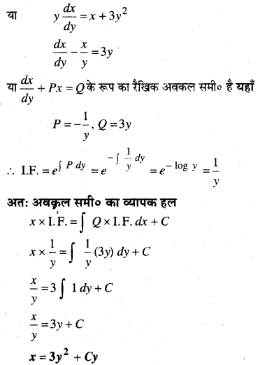 MP Board Class 12th Maths Book Solutions Chapter 9 अवकल समीकरण Ex 9.6 16