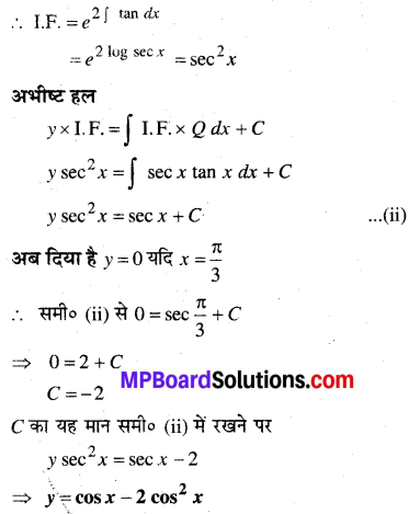 MP Board Class 12th Maths Book Solutions Chapter 9 अवकल समीकरण Ex 9.6 17