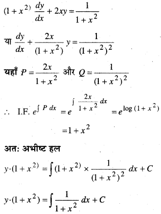 MP Board Class 12th Maths Book Solutions Chapter 9 अवकल समीकरण Ex 9.6 18