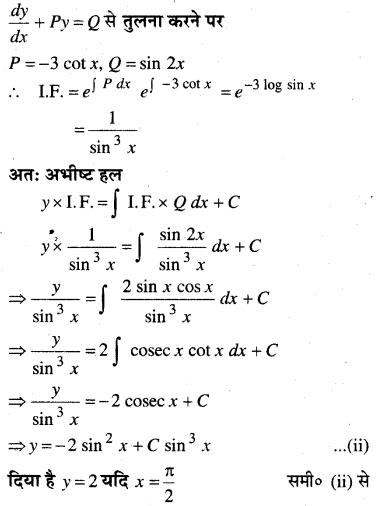MP Board Class 12th Maths Book Solutions Chapter 9 अवकल समीकरण Ex 9.6 20