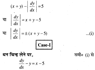 MP Board Class 12th Maths Book Solutions Chapter 9 अवकल समीकरण Ex 9.6 22