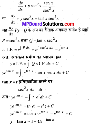 MP Board Class 12th Maths Book Solutions Chapter 9 अवकल समीकरण Ex 9.6 5