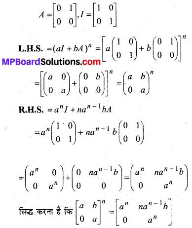 MP Board Class 12th Maths Solutions Chapter 3 आव्यूह विविध प्रश्नावली 1