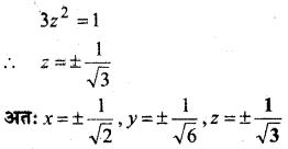 MP Board Class 12th Maths Solutions Chapter 3 आव्यूह विविध प्रश्नावली 12