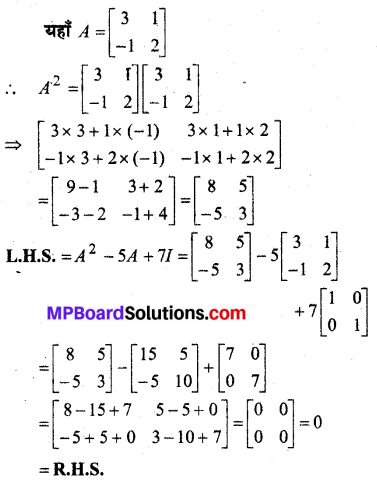 MP Board Class 12th Maths Solutions Chapter 3 आव्यूह विविध प्रश्नावली 15