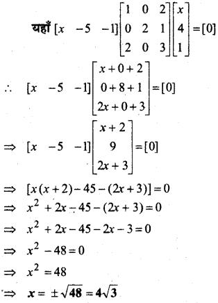 MP Board Class 12th Maths Solutions Chapter 3 आव्यूह विविध प्रश्नावली 16