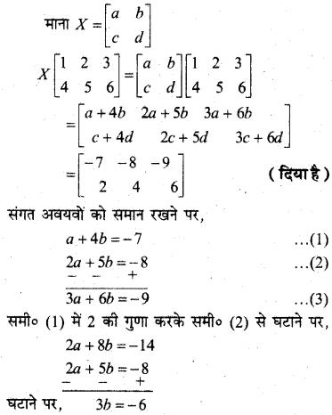 MP Board Class 12th Maths Solutions Chapter 3 आव्यूह विविध प्रश्नावली 21