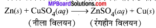 MP Board Class 10th Science Solutions Chapter 1 रासायनिक अभिक्रियाएँ एवं समीकरण 19