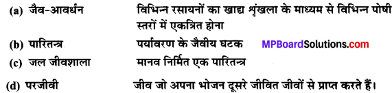 MP Board Class 10th Science Solutions Chapter 15 हमारा पर्यावरण 5