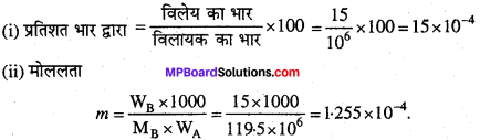 MP Board Class 11th Chemistry Solutions Chapter 1 रसायन विज्ञान की कुछ मूल अवधारणाएँ - 11