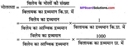 MP Board Class 11th Chemistry Solutions Chapter 1 रसायन विज्ञान की कुछ मूल अवधारणाएँ - 21