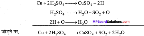 MP Board Class 11th Chemistry Solutions Chapter 1 रसायन विज्ञान की कुछ मूल अवधारणाएँ - 28