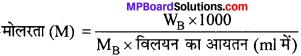 MP Board Class 11th Chemistry Solutions Chapter 1 रसायन विज्ञान की कुछ मूल अवधारणाएँ - 4