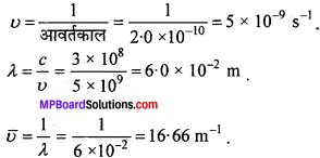 MP Board Class 11th Chemistry Solutions Chapter 2 परमाणु की संरचना - 1