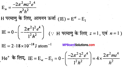 MP Board Class 11th Chemistry Solutions Chapter 2 परमाणु की संरचना - 17