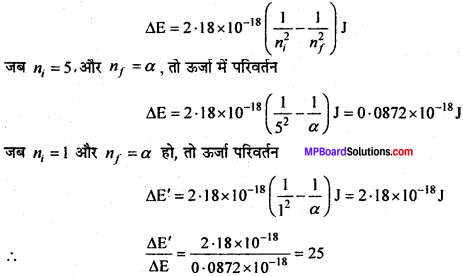 MP Board Class 11th Chemistry Solutions Chapter 2 परमाणु की संरचना - 9