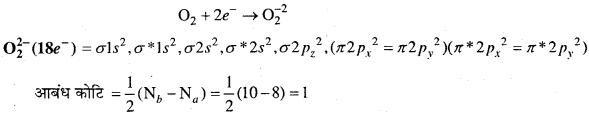 MP Board Class 11th Chemistry Solutions Chapter 4 रासायनिक आबंधन तथा आण्विक संरचना - 78