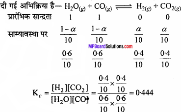 MP Board Class 11th Chemistry Solutions Chapter 7 साम्यावस्था - 10