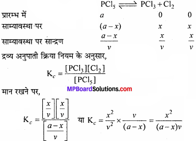 MP Board Class 11th Chemistry Solutions Chapter 7 साम्यावस्था - 100