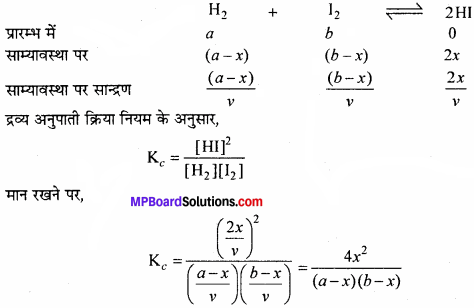 MP Board Class 11th Chemistry Solutions Chapter 7 साम्यावस्था - 101