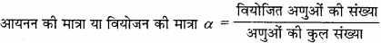 MP Board Class 11th Chemistry Solutions Chapter 7 साम्यावस्था - 105