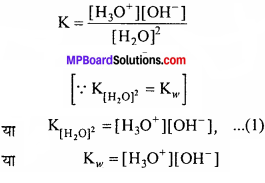 MP Board Class 11th Chemistry Solutions Chapter 7 साम्यावस्था - 118