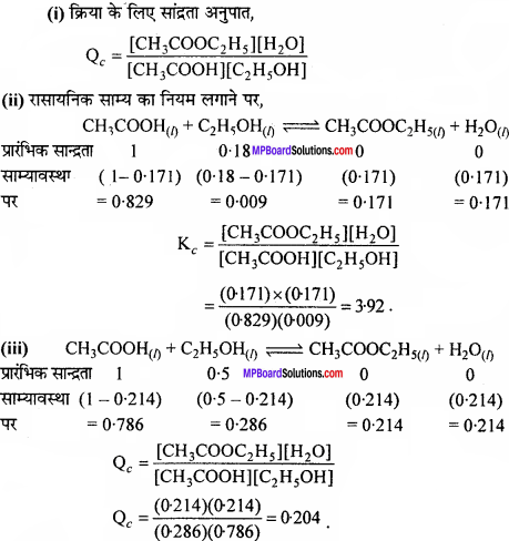 MP Board Class 11th Chemistry Solutions Chapter 7 साम्यावस्था - 14