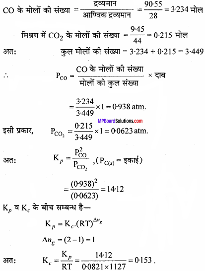 MP Board Class 11th Chemistry Solutions Chapter 7 साम्यावस्था - 19