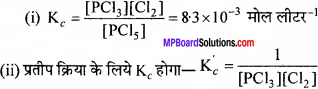 MP Board Class 11th Chemistry Solutions Chapter 7 साम्यावस्था - 24