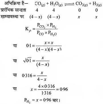 MP Board Class 11th Chemistry Solutions Chapter 7 साम्यावस्था - 25
