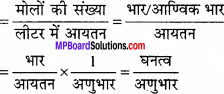 MP Board Class 11th Chemistry Solutions Chapter 7 साम्यावस्था - 3