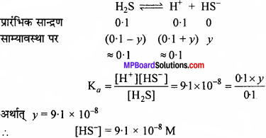 MP Board Class 11th Chemistry Solutions Chapter 7 साम्यावस्था - 34